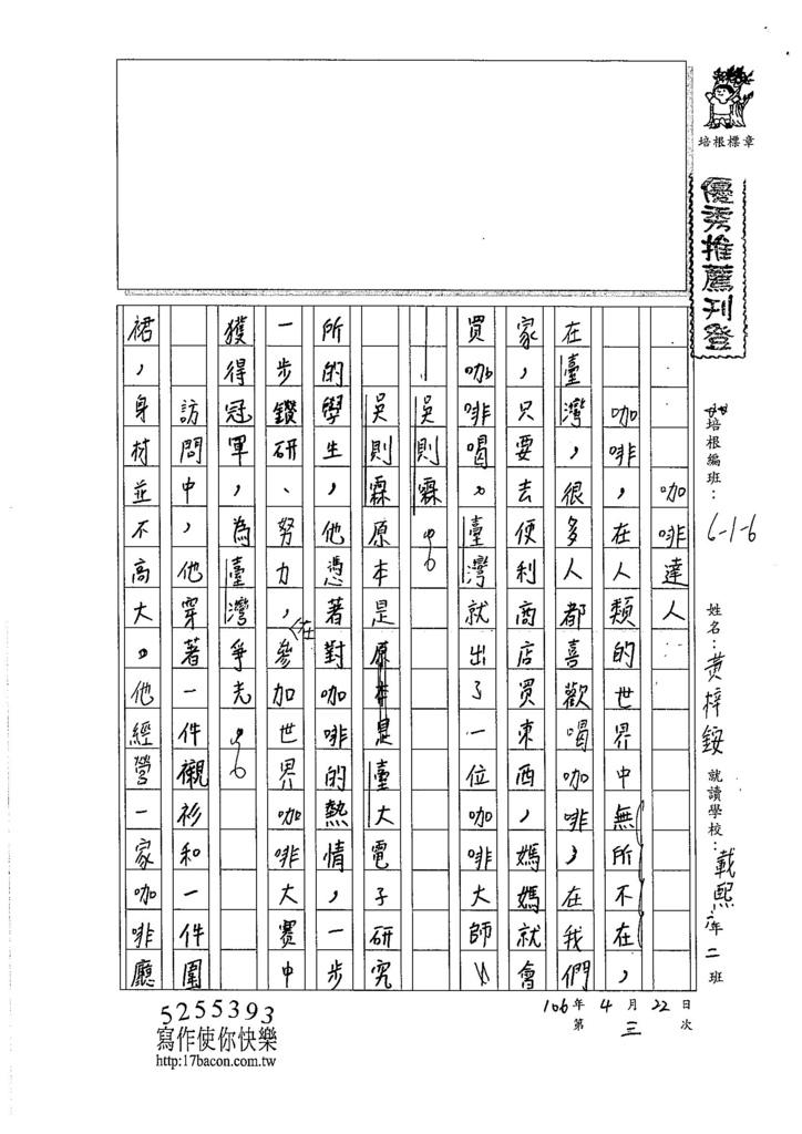 106W6403黃梓銨 (1)