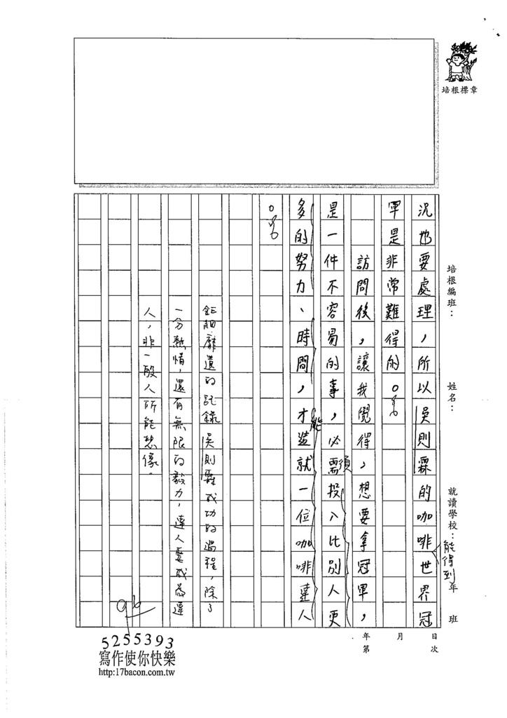 106W6403黃梓銨 (3)