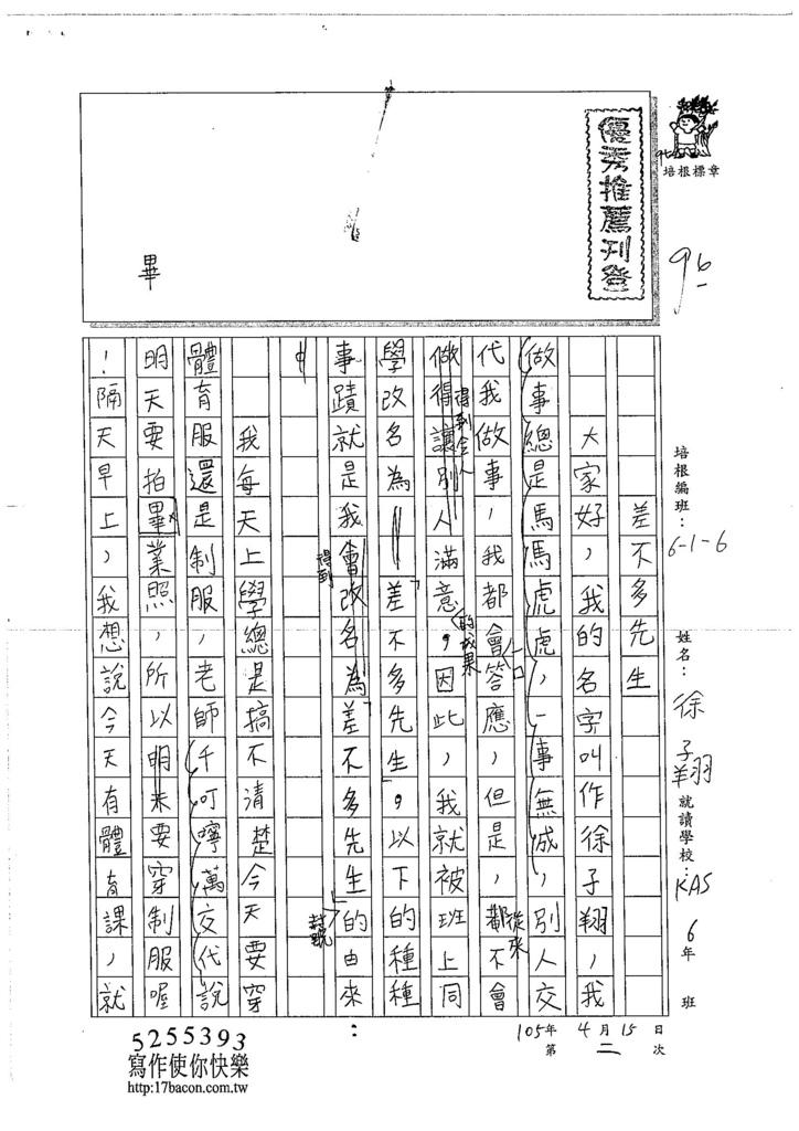 106W6402徐子翔 (1)