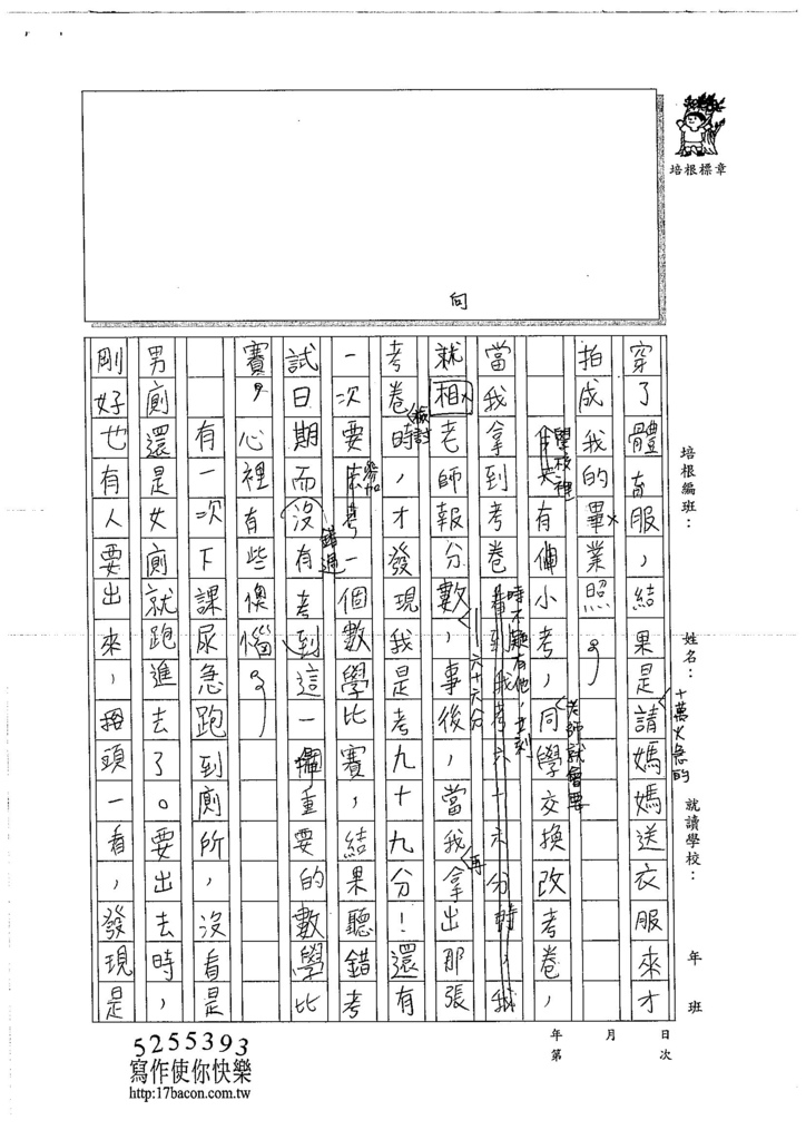 106W6402徐子翔 (2)