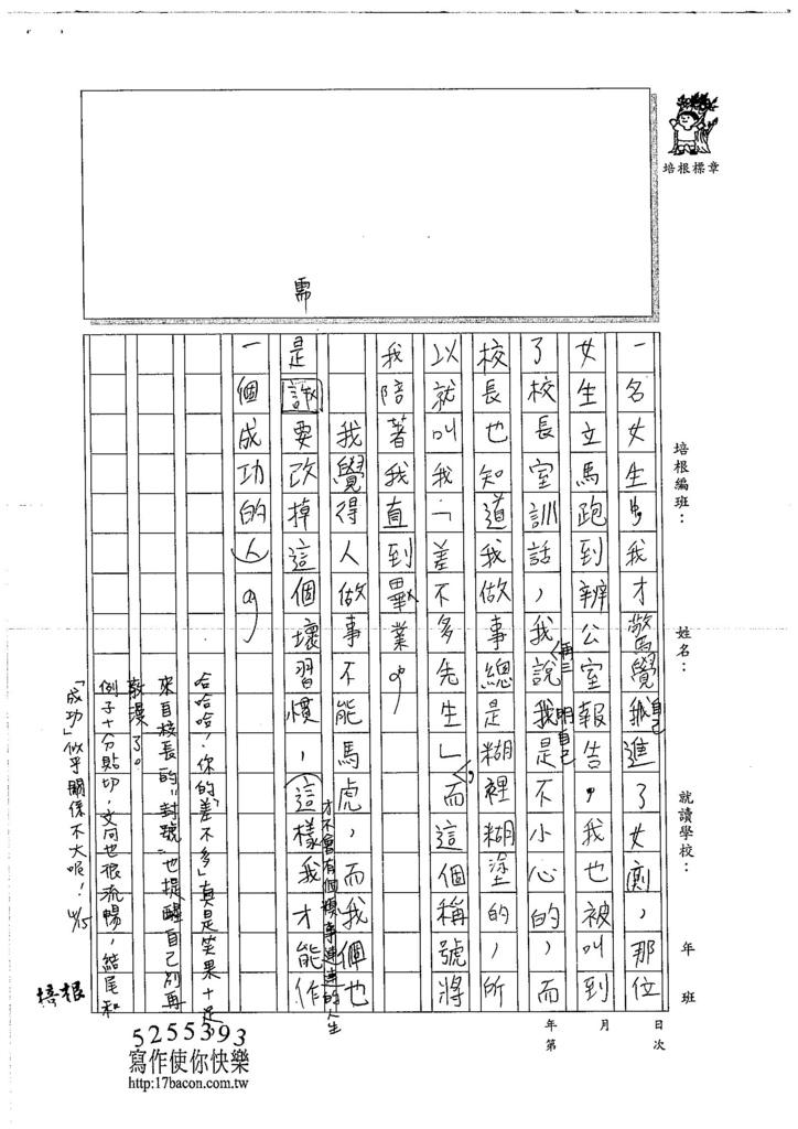 106W6402徐子翔 (3)