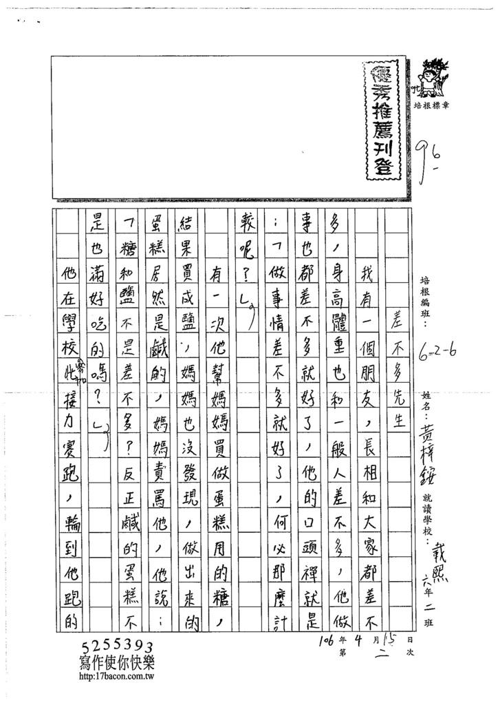 106W6402黃梓銨 (1)