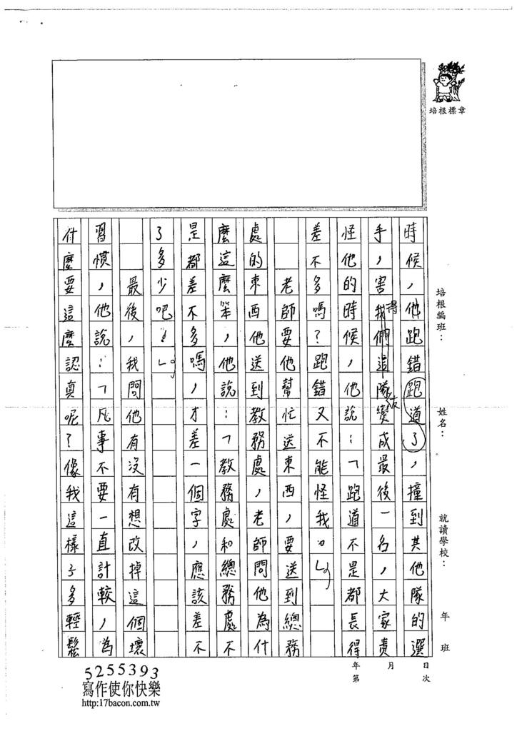 106W6402黃梓銨 (2)