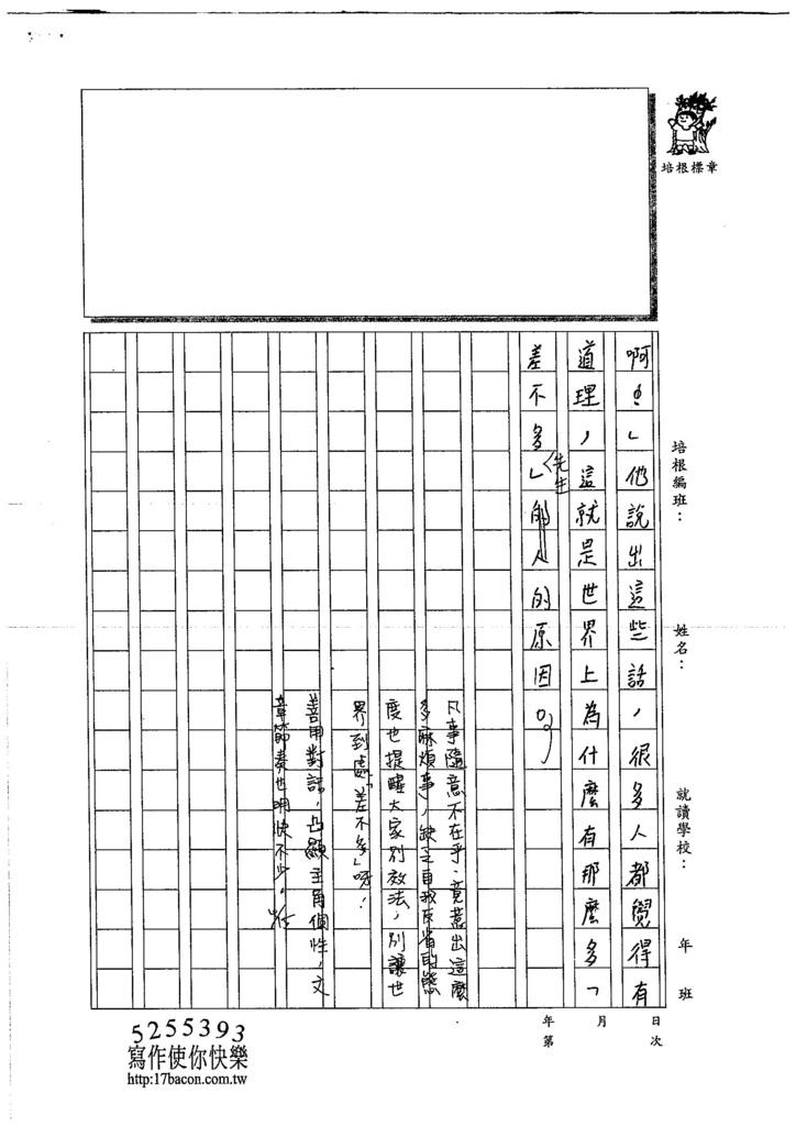 106W6402黃梓銨 (3)