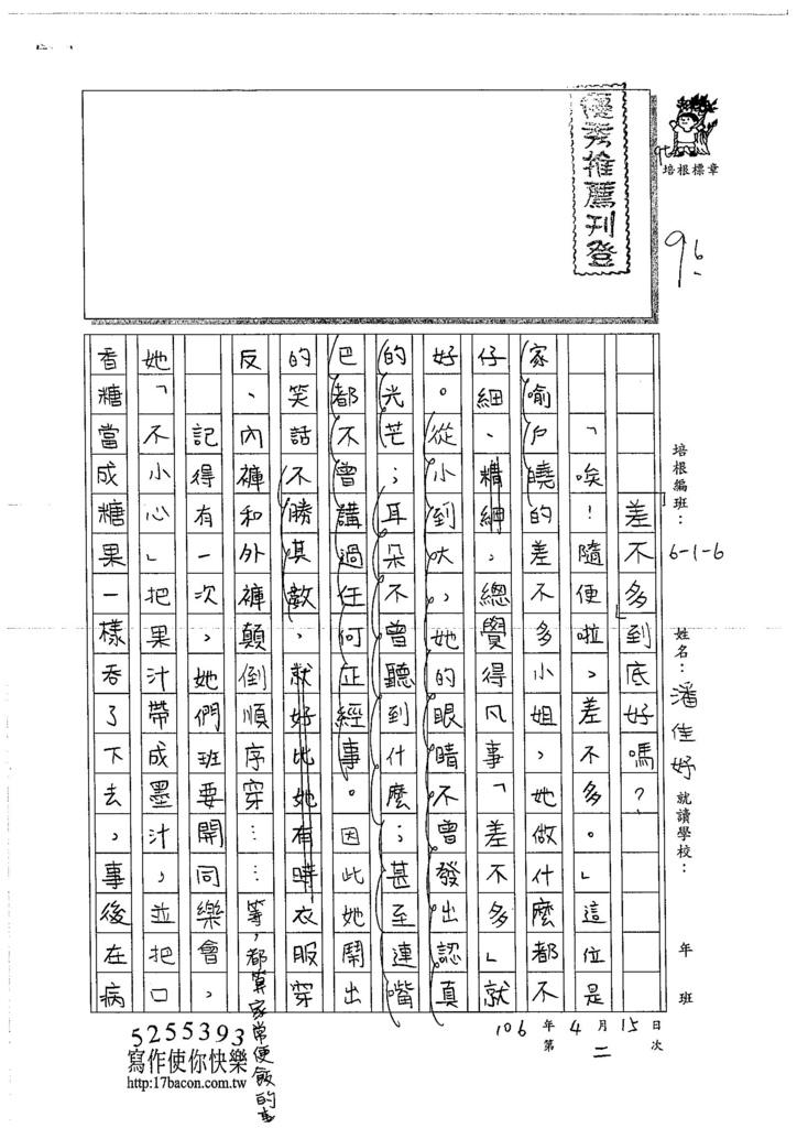 106W6402潘佳妤 (1)