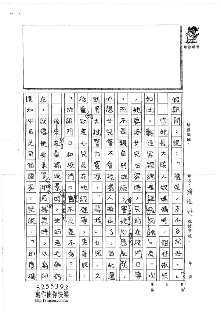 106W6402潘佳妤 (2)