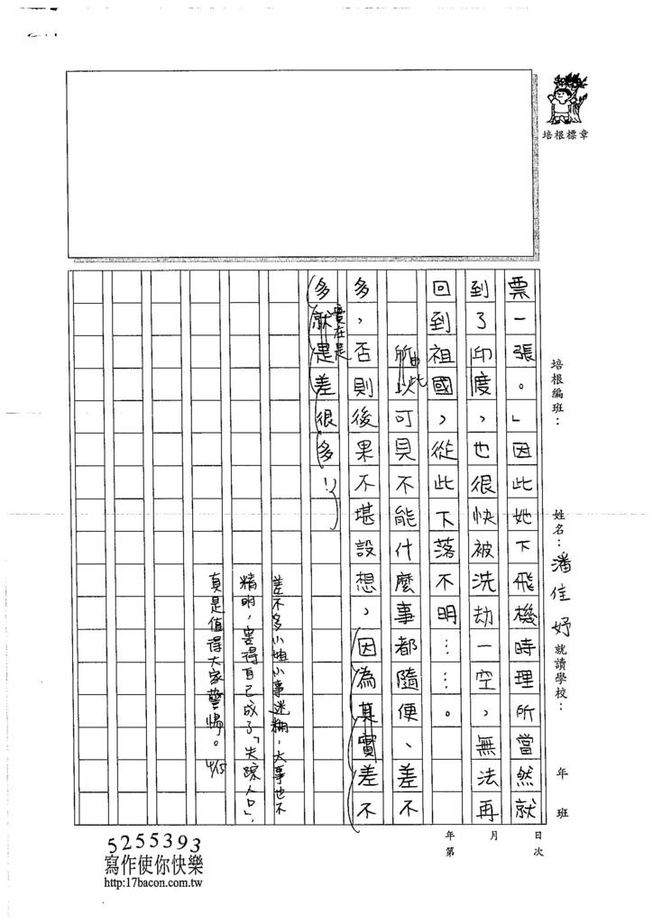106W6402潘佳妤 (3)