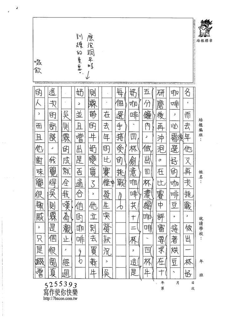 106W6403李晏禎 (2)