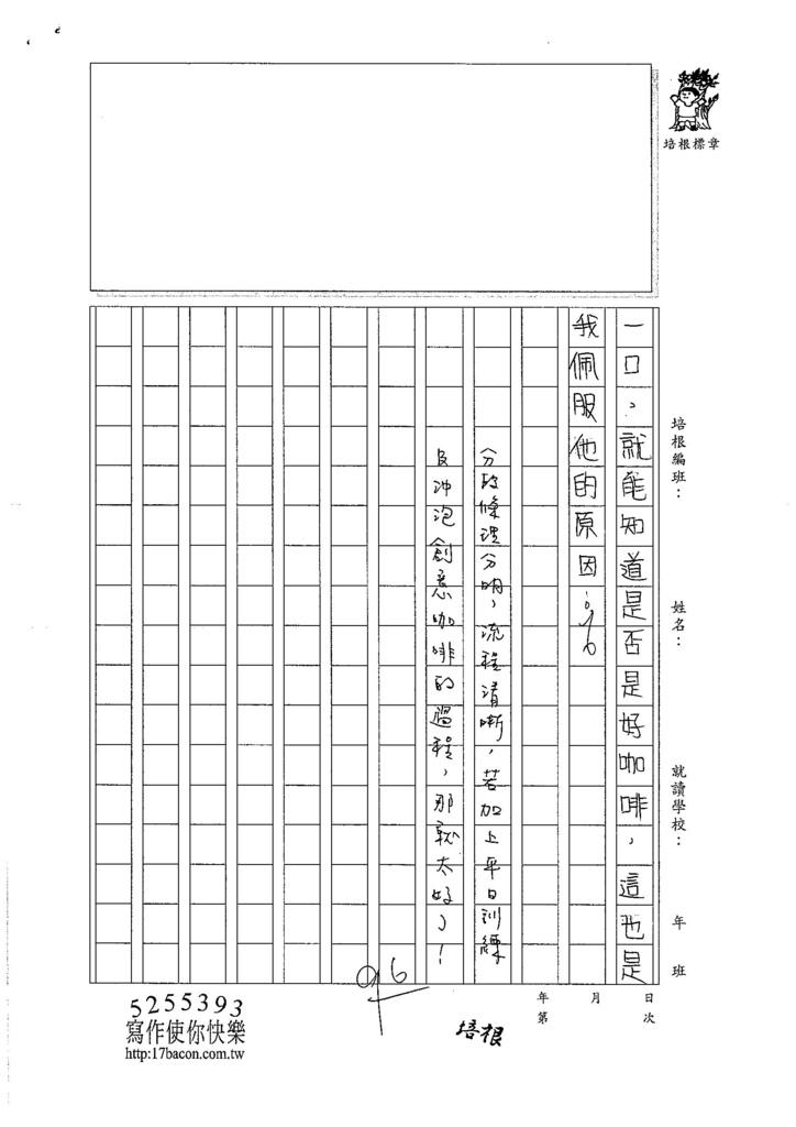 106W6403李晏禎 (3)