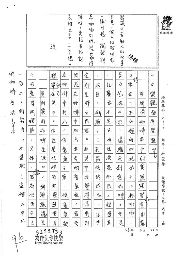 106W6403林芝如 (2)