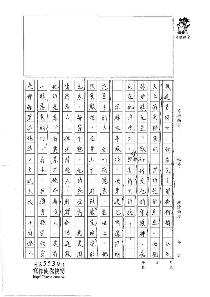106WA403王靖文 (2)