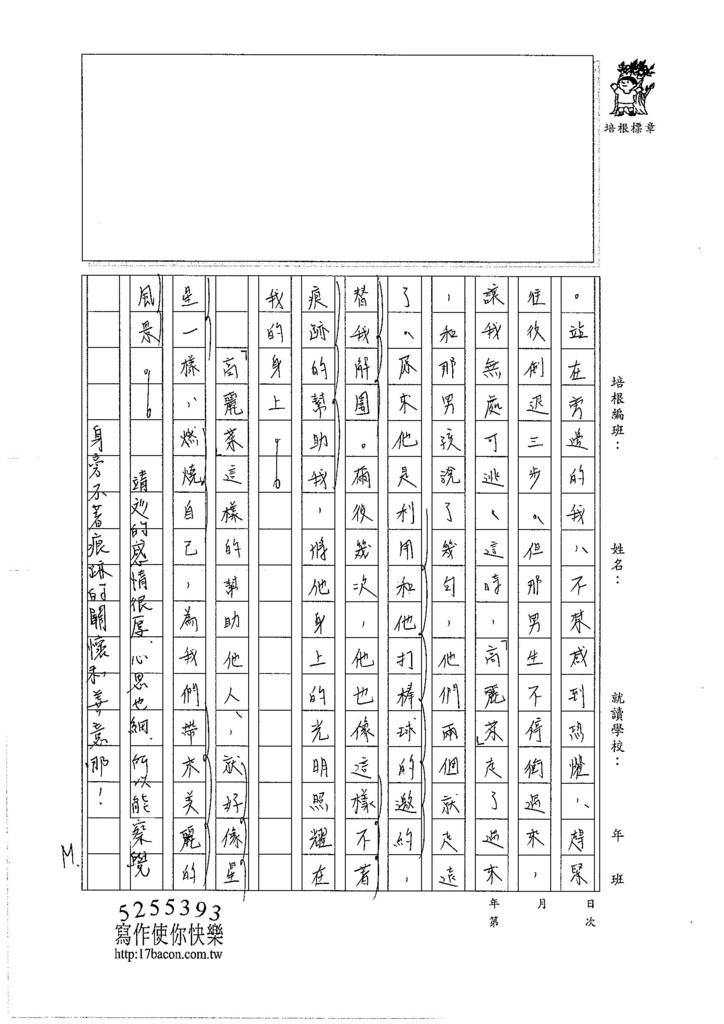 106WA403王靖文 (3)