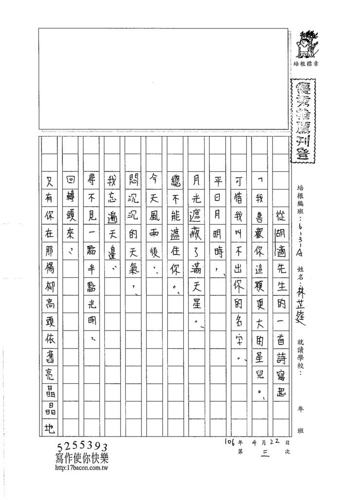 106WA403林芷筳 (1)