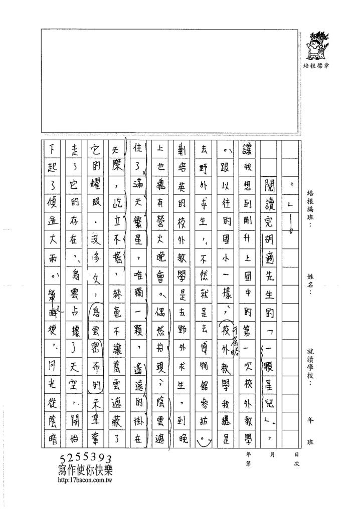 106WA403林芷筳 (2)