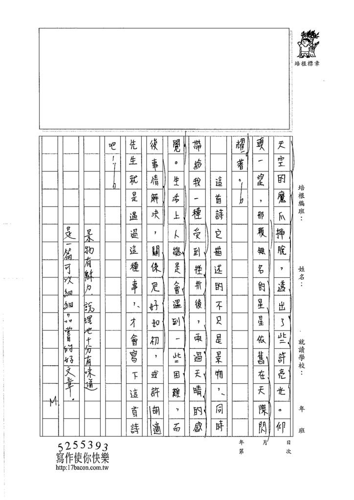 106WA403林芷筳 (3)