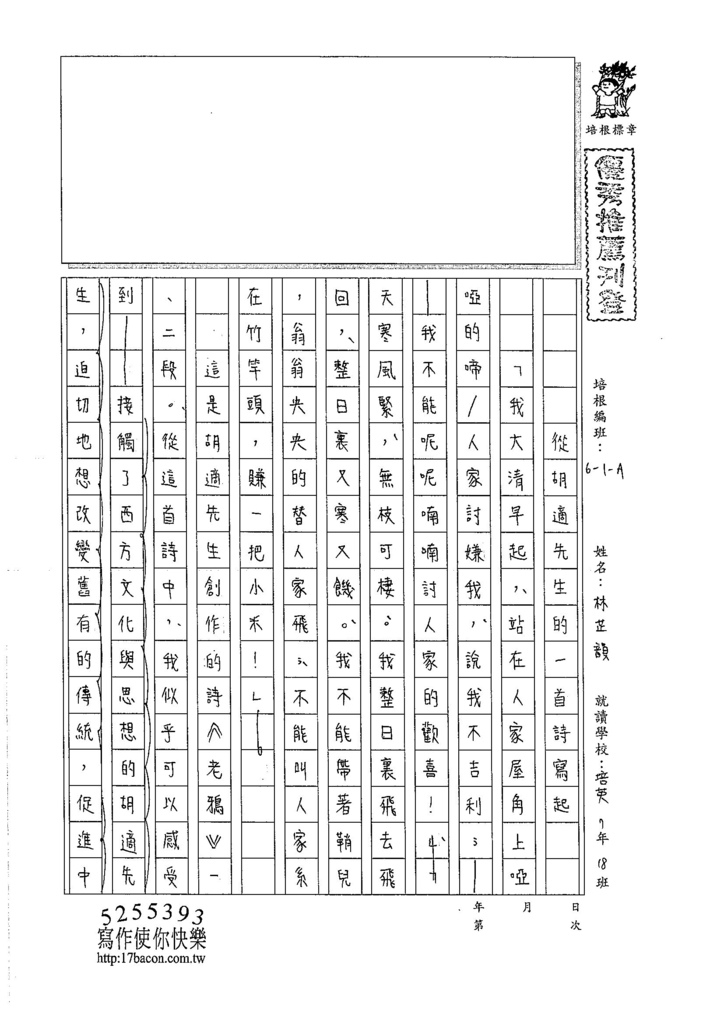 106WA403林芷韻 (1)