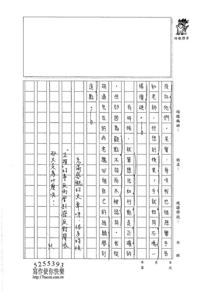 106WA403林芷韻 (3)