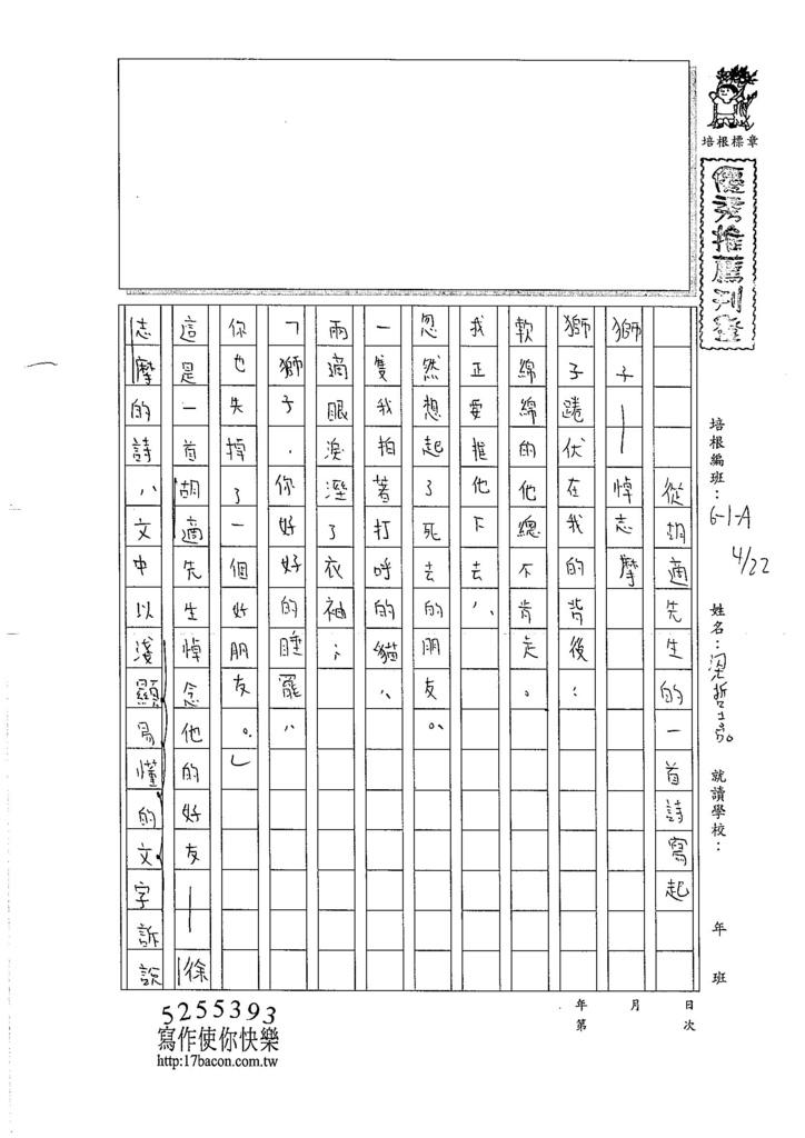 106WA403梁哲嘉 (1)