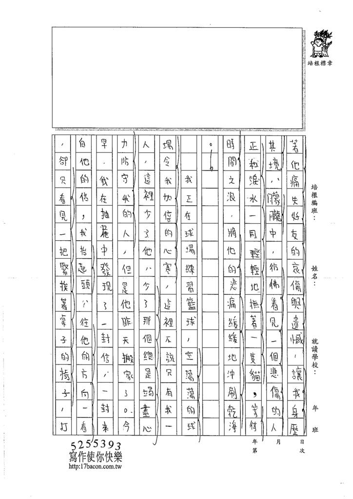 106WA403梁哲嘉 (2)