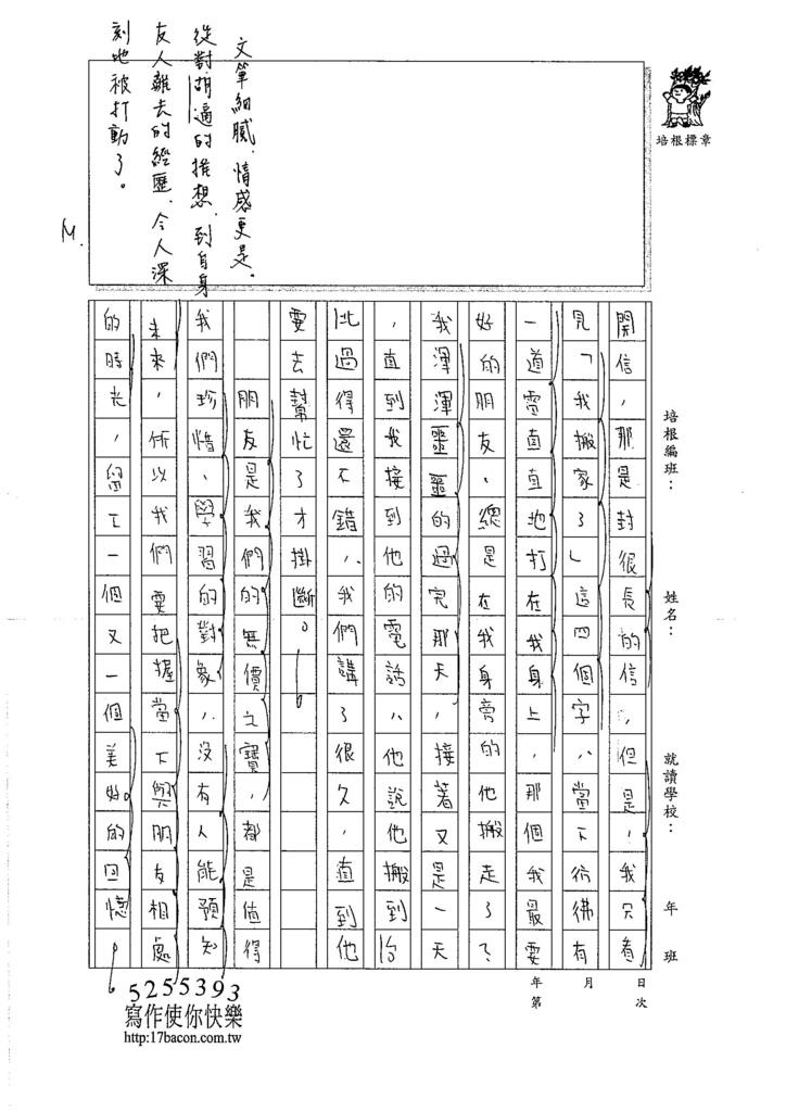 106WA403梁哲嘉 (3)
