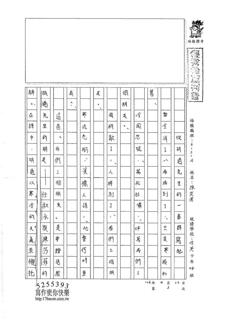 106WA403陳奕君 (1)