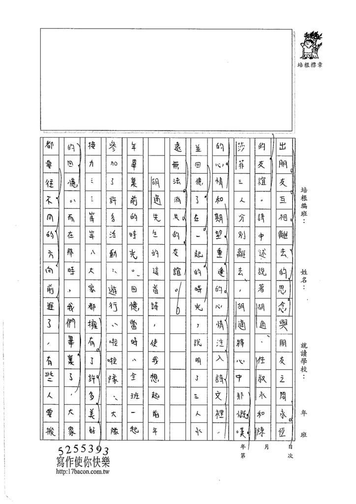 106WA403陳奕君 (2)