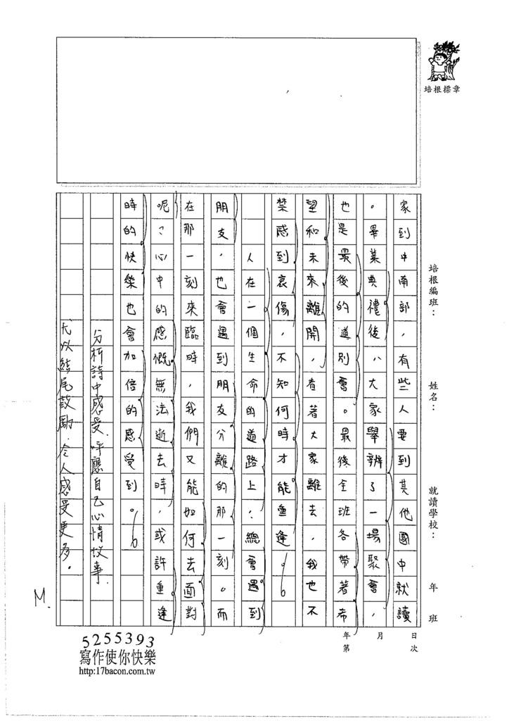 106WA403陳奕君 (3)