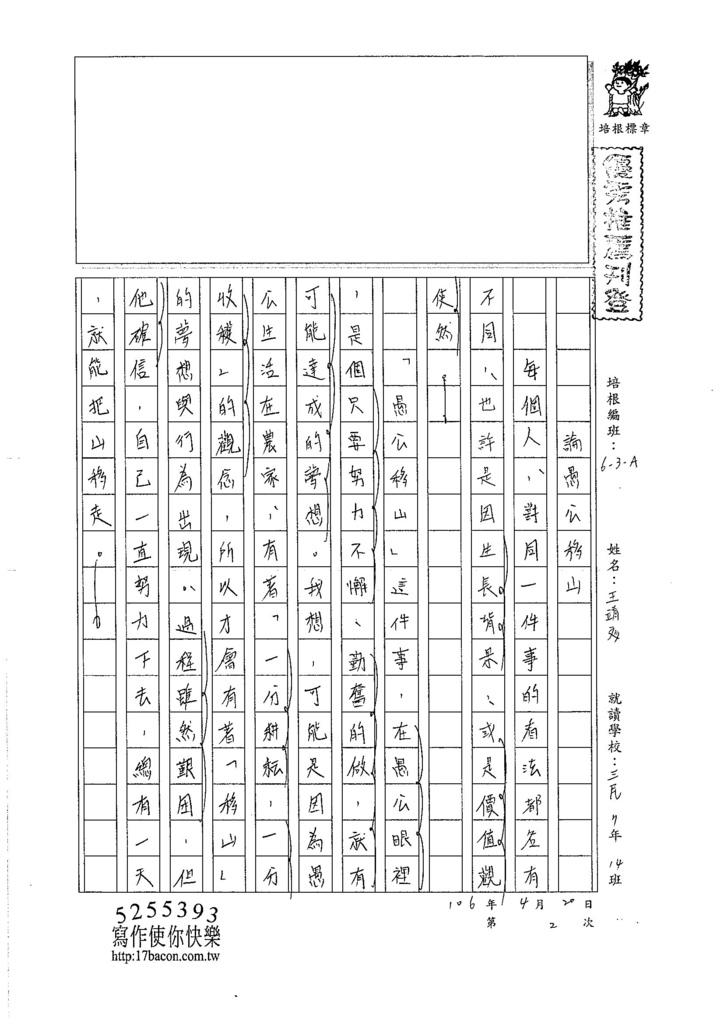 106WA402王靖文 (1)
