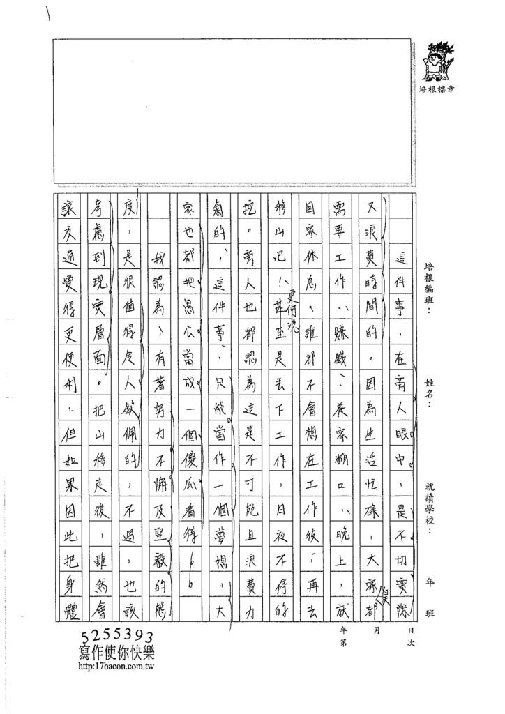 106WA402王靖文 (2)
