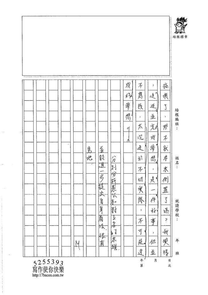 106WA402王靖文 (3)