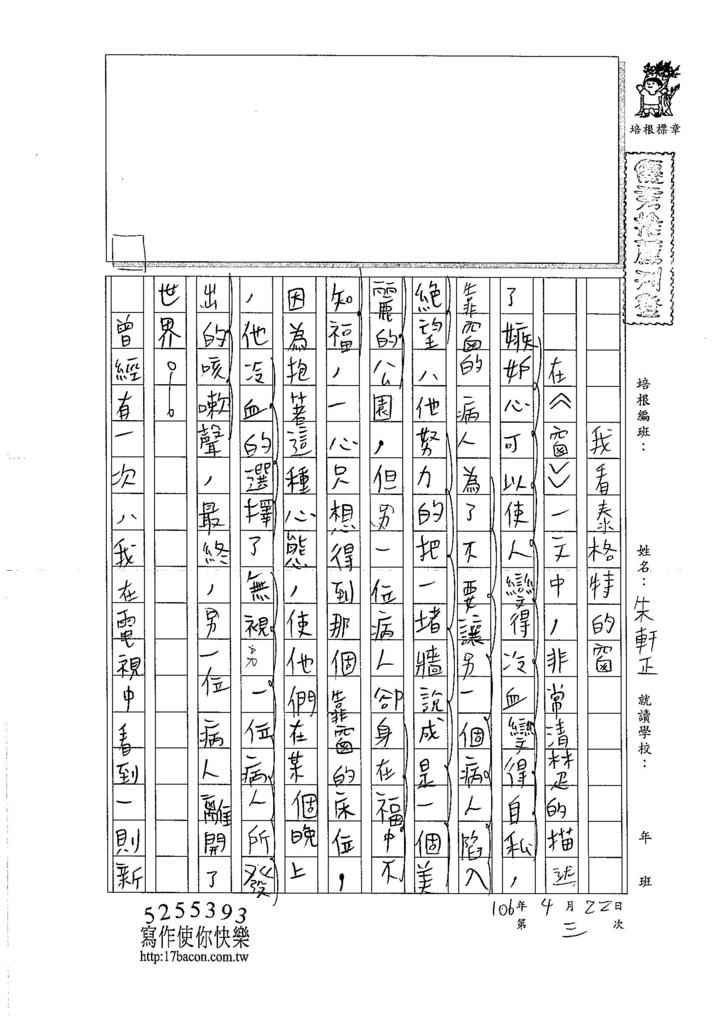 106WG403朱軒正 (1)