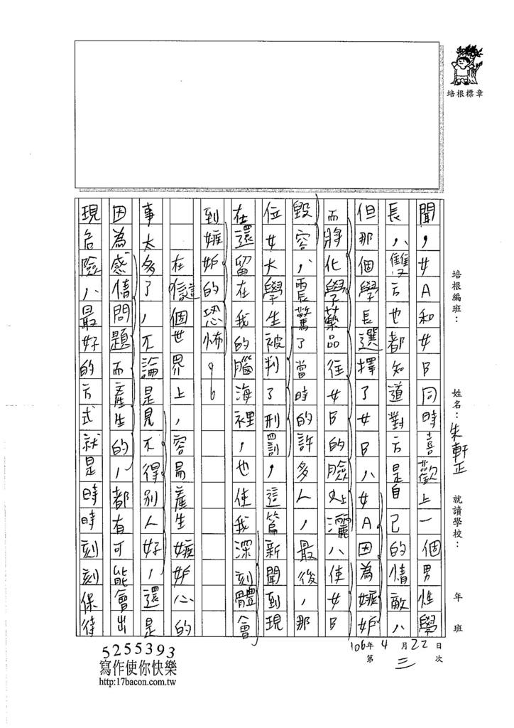 106WG403朱軒正 (2)
