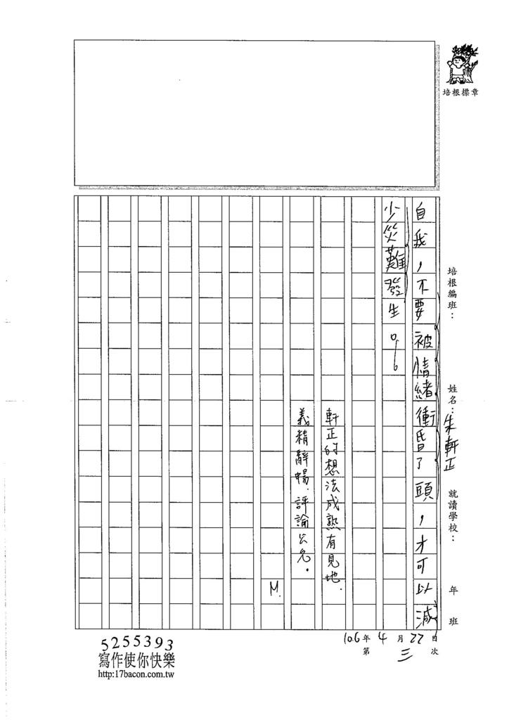 106WG403朱軒正 (3)