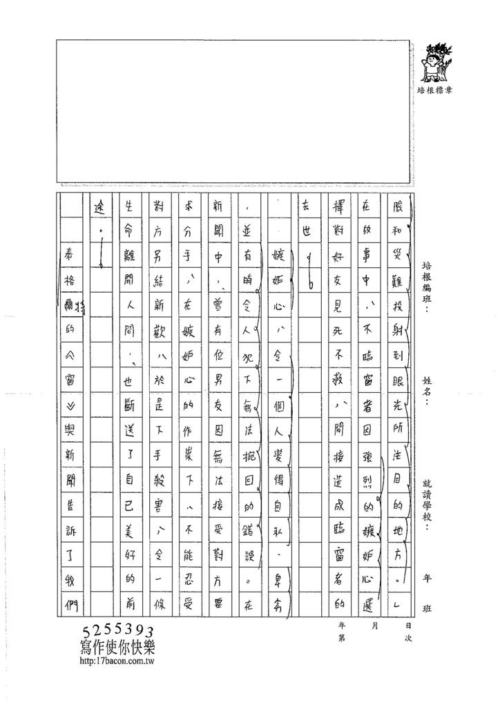 106WG403林言蓉 (2)