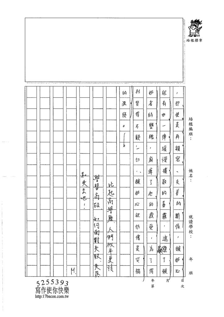 106WG403林言蓉 (3)
