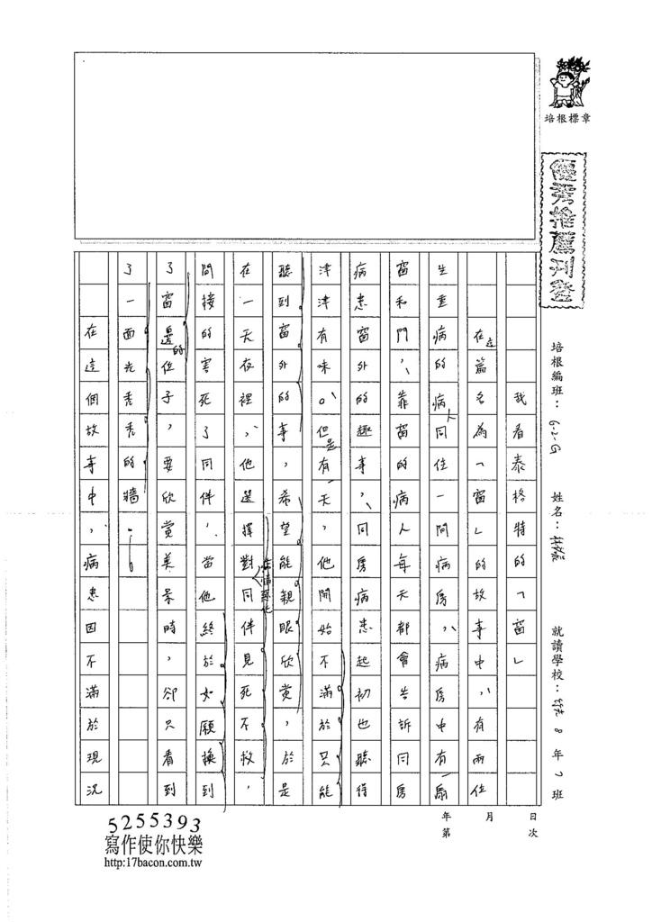 106WG403林祐晨 (1)