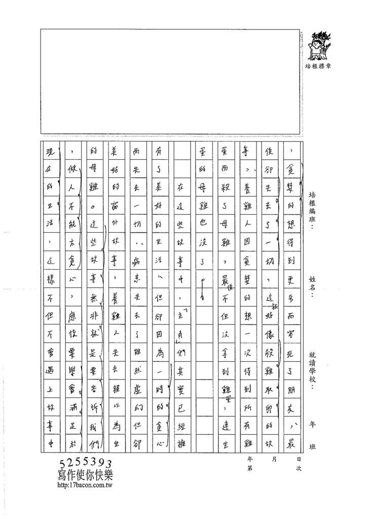 106WG403林祐晨 (2)