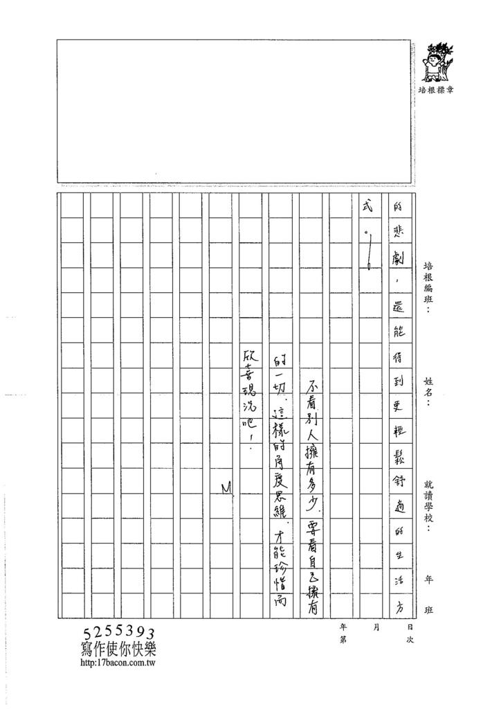 106WG403林祐晨 (3)
