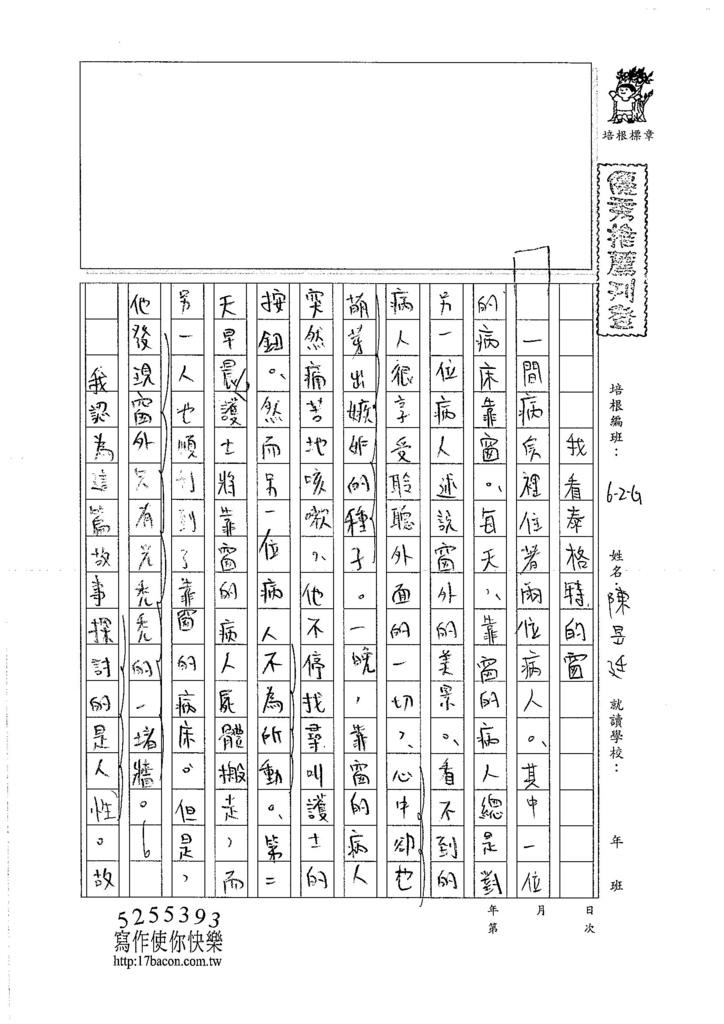 106WG403陳昱廷 (1)