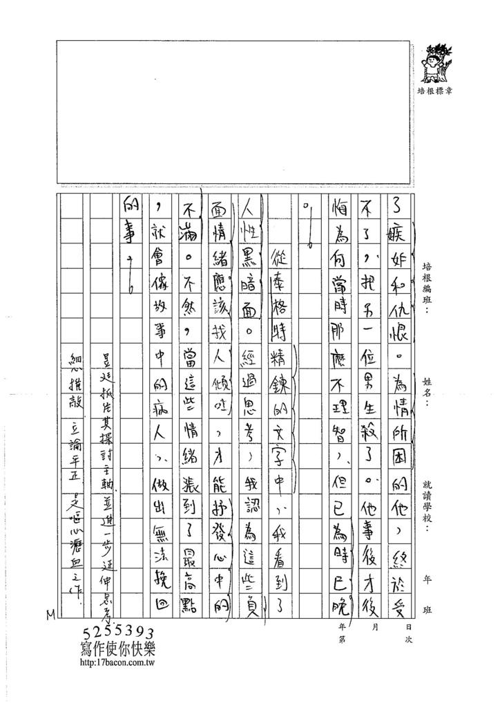 106WG403陳昱廷 (3)