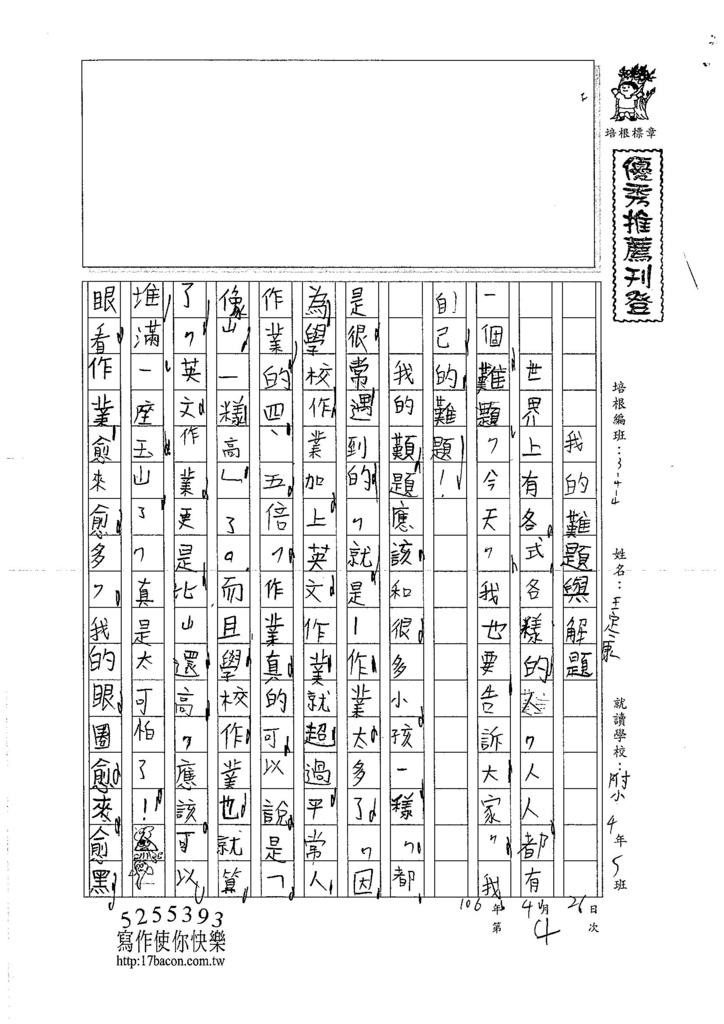 106W4404  王定康 (1)