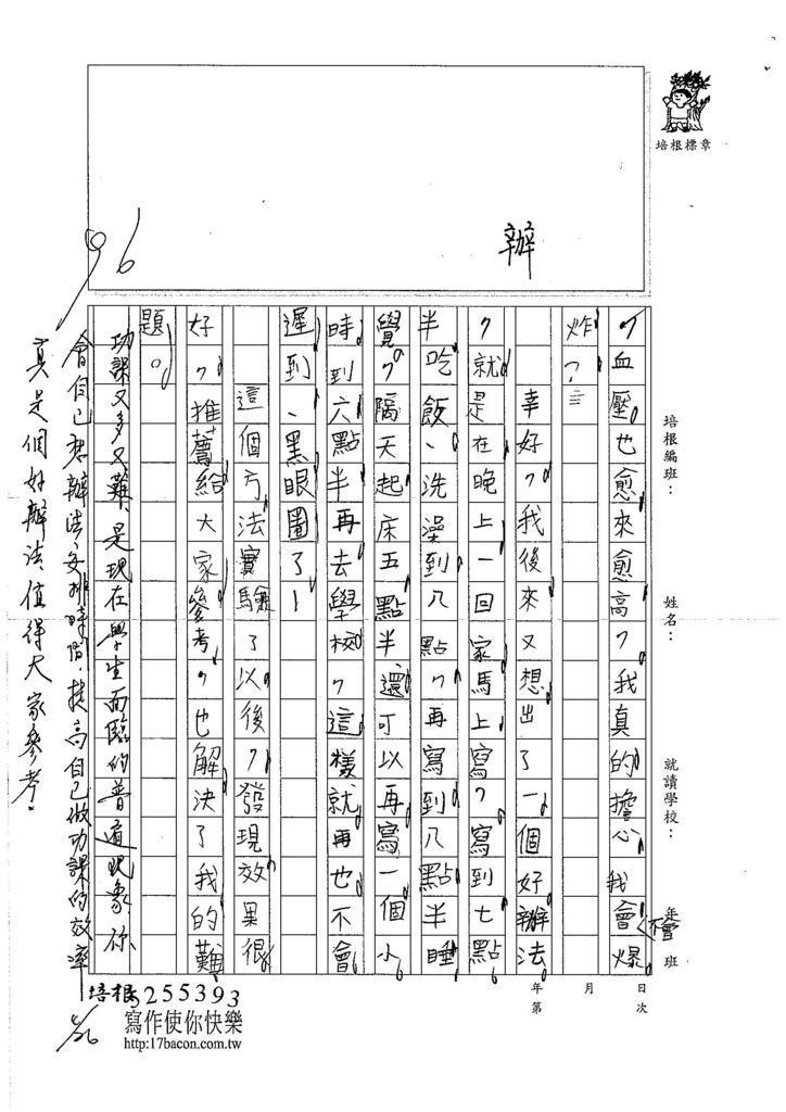 106W4404  王定康 (2)