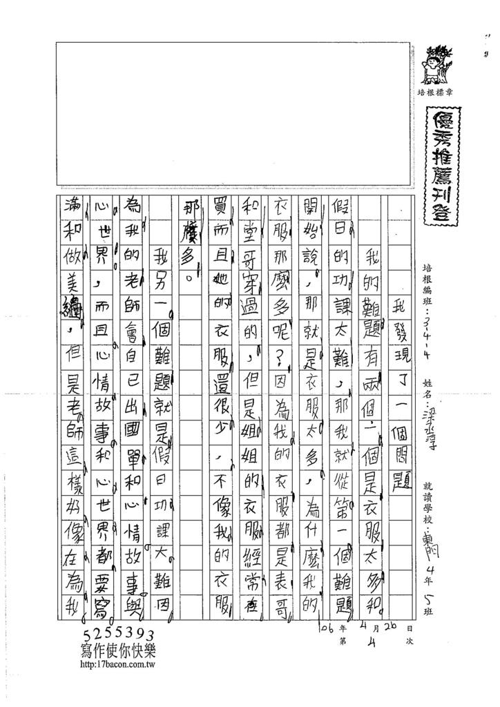 106W4404 梁丞淳 (1)