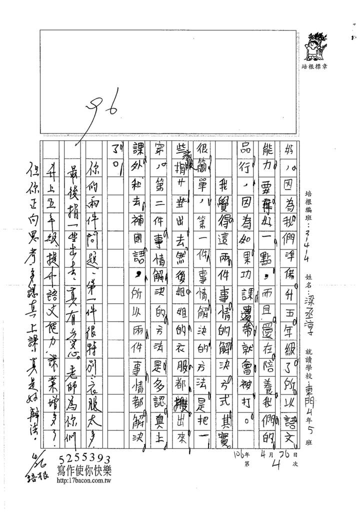 106W4404 梁丞淳 (2)
