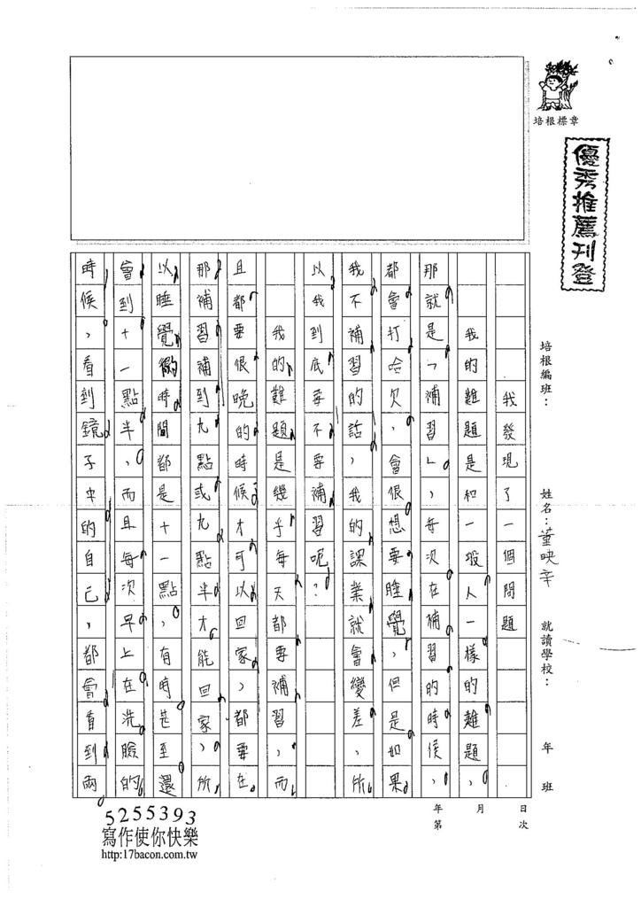 106W4404 董映辛 (1)