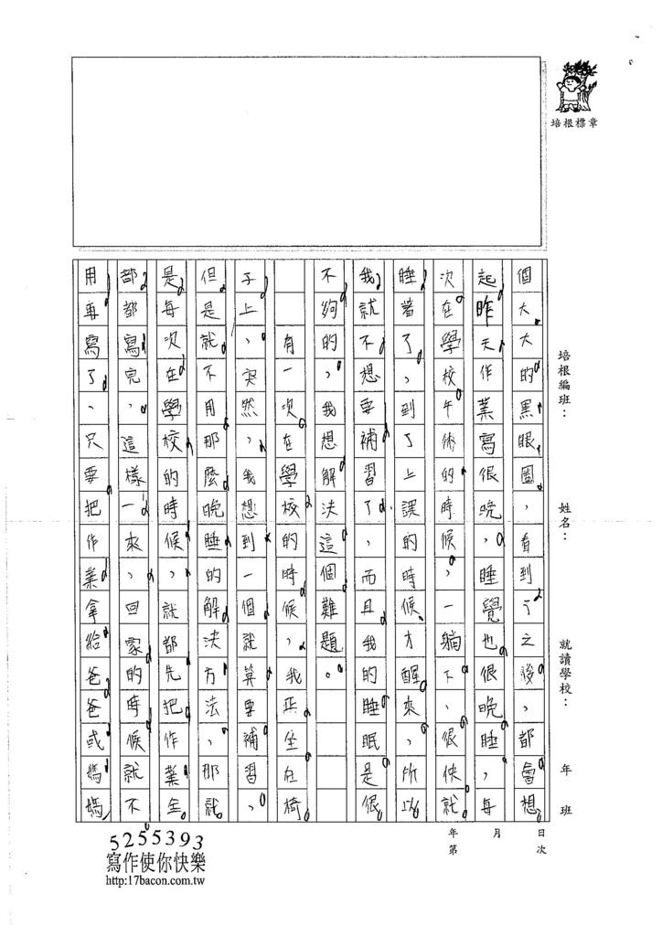 106W4404 董映辛 (2)