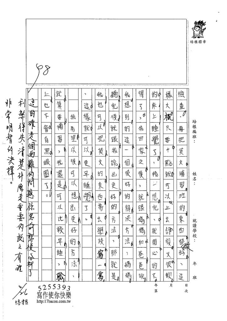 106W4404 董映辛 (3)