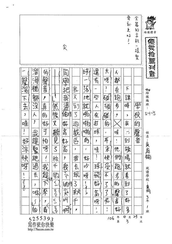 106W3403 吳庭褕 (1)