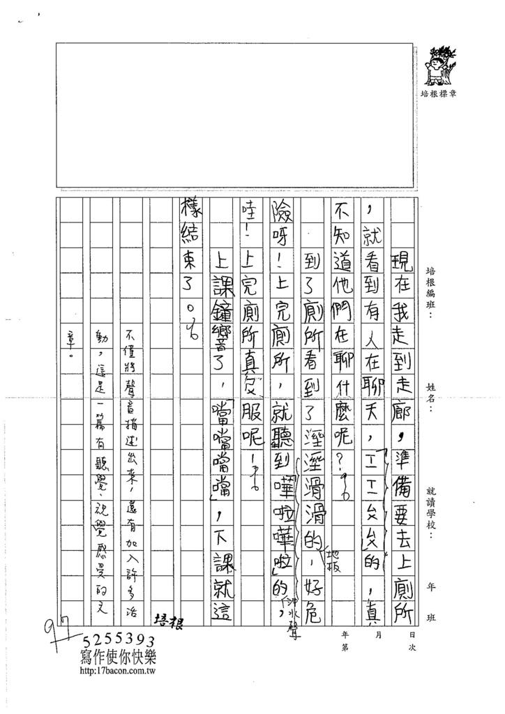 106W3403 吳庭褕 (2)