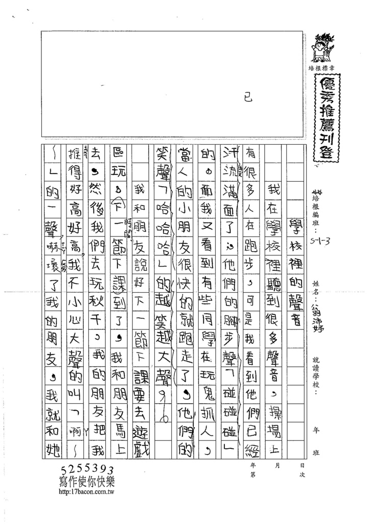 106W3403 翁沛妤 (1)